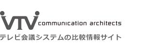【社内用】テレビ会議システム比較情報サイト|VTVジャパン